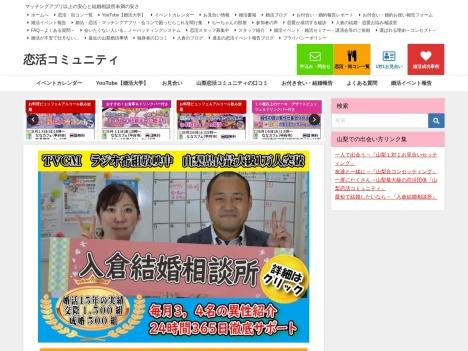山梨恋活コミュニティの口コミ・評判・感想