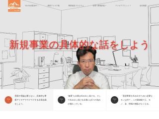witem.co.jp用のスクリーンショット