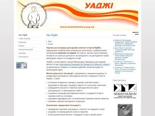 Знімок екрану для womenhistory.org.ua