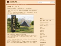 http://www.worldfolksong.com/songbook/japan/tankou.htm