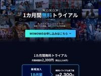 WOWOW 公式サイト