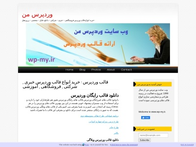 www.wp-my.ir
