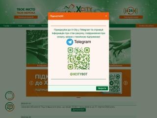 Знімок екрану для x-city.com.ua
