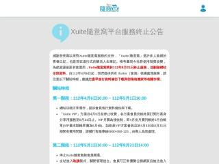 Screenshot for xuite.net