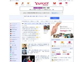 yahoo.co.jp用のスクリーンショット