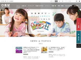 yajimaya.co.jp用のスクリーンショット