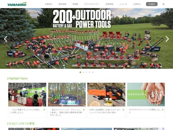 http://www.yamabiko-corp.co.jp/