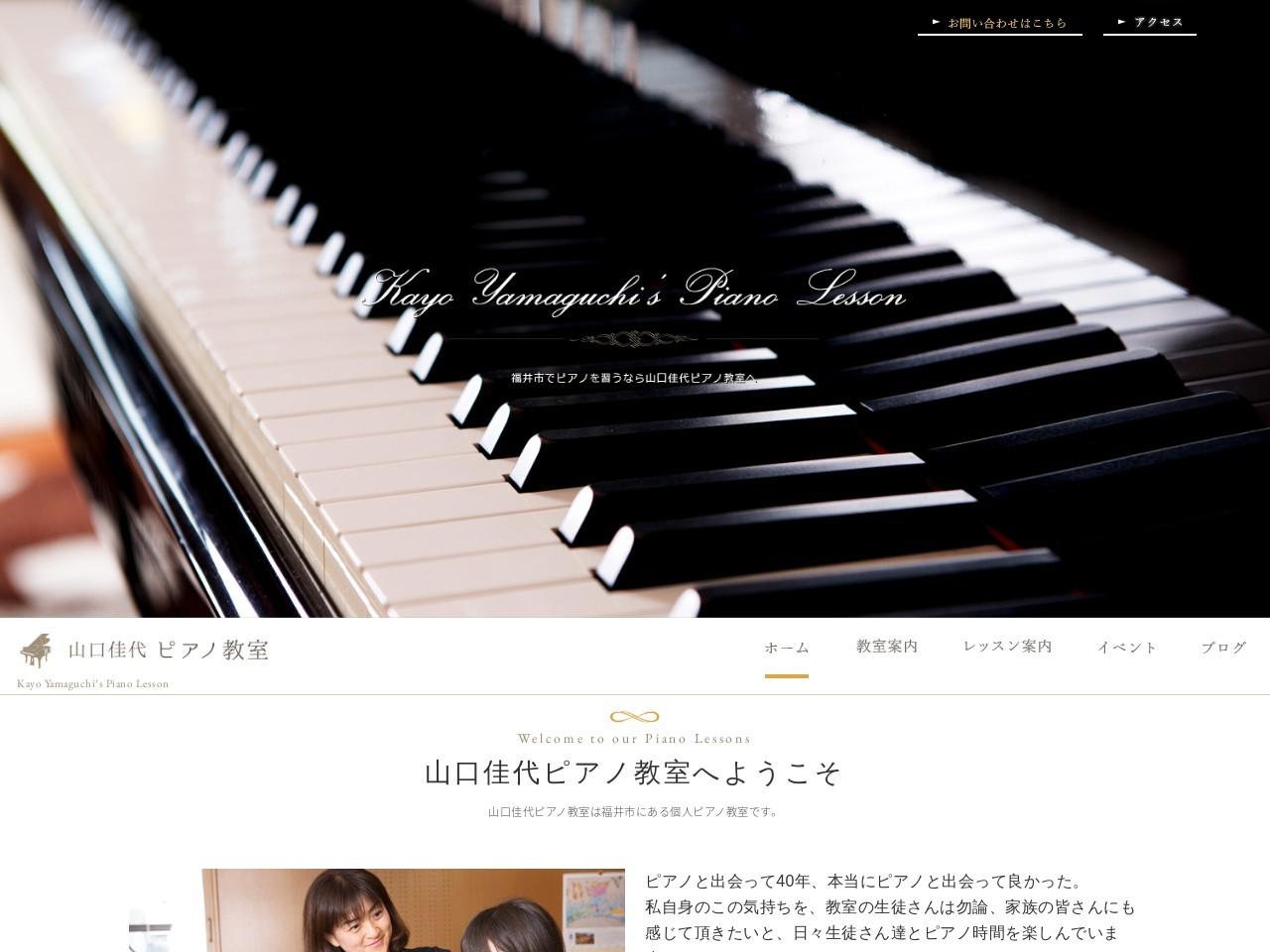 山口佳代ピアノ教室のサムネイル