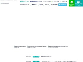 www.yamamoto-mrc.co.jp/