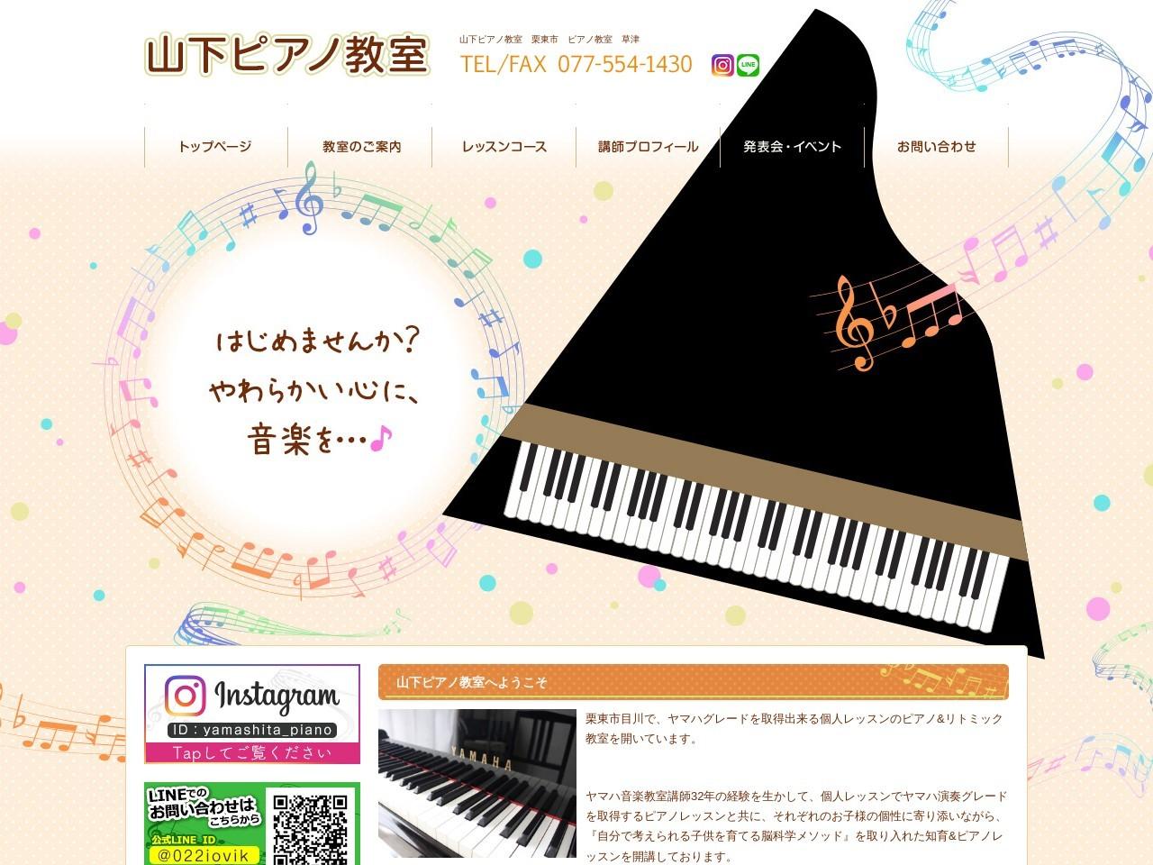 山下ピアノ教室のサムネイル