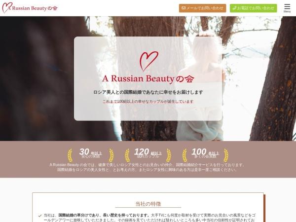 A Russian Beautyの会