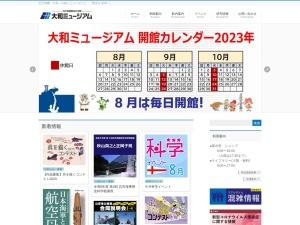 http://www.yamato-museum.com/
