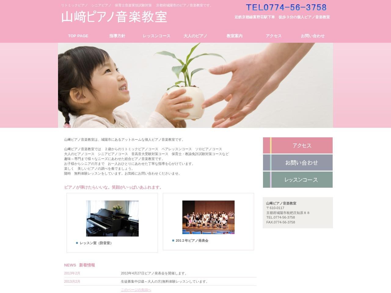 山﨑ピアノ音楽教室のサムネイル