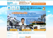 http://www.yamazoe-tosou.jp/