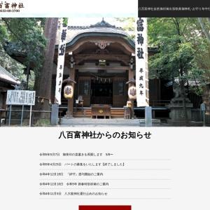 八百富神社 公式ホームページ 愛知県蒲郡市の観光名所「竹島」の神様