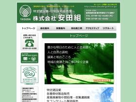 www.yasuda-gumi.co.jp/index.html