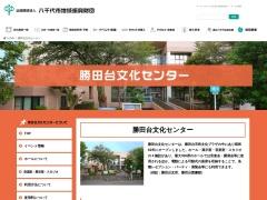勝田台文化センター 展示室のイメージ