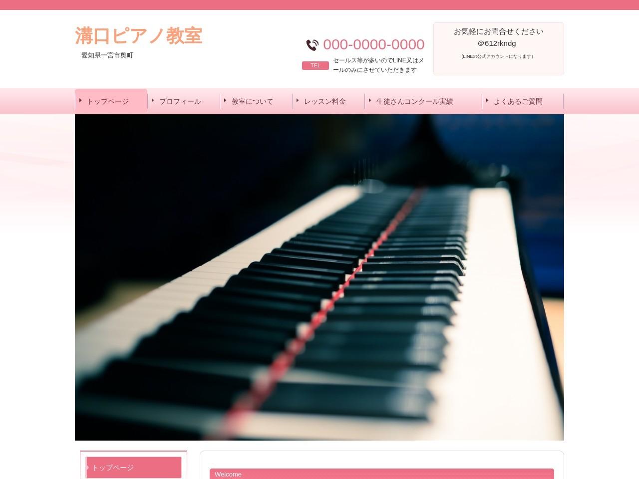 溝口ピアノ教室のサムネイル