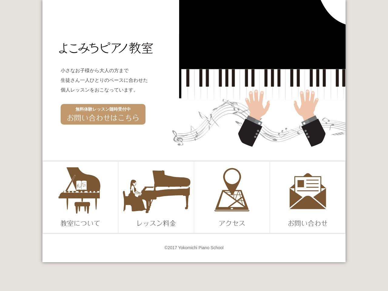 よこみちピアノ教室のサムネイル