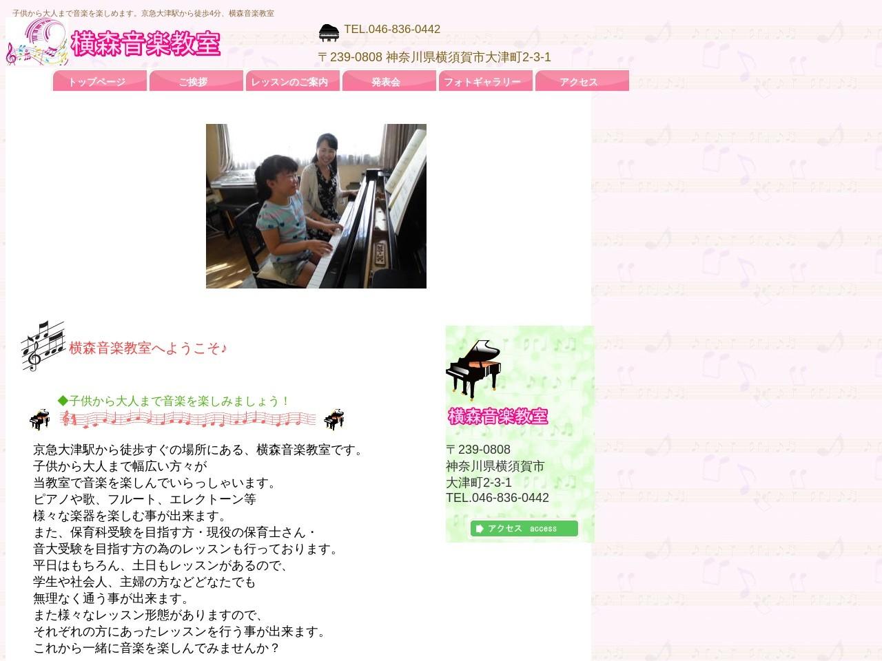 横森音楽教室のサムネイル