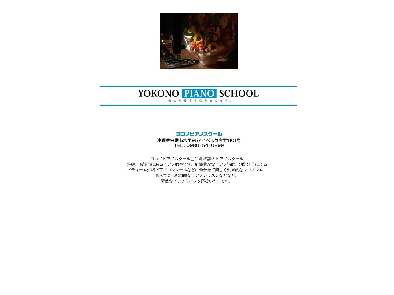 ヨコノピアノスクールのサムネイル
