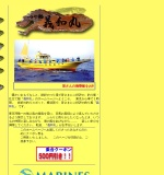 http://www.yokosuka.or.jp/yoshikazumaru/