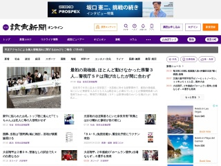 yomiuri.co.jp用のスクリーンショット