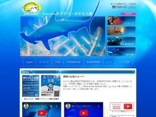 yonaguni.jp用のスクリーンショット