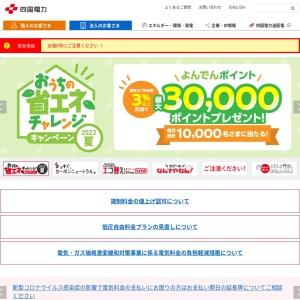 http://www.yonden.co.jp/