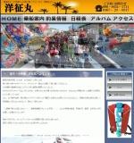 http://www.youseimaru.com/