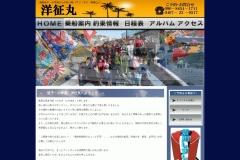 http://www.youseimaru.com