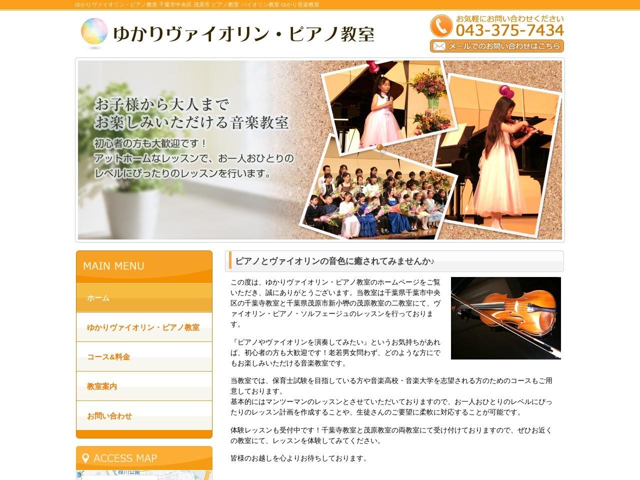 ゆかりヴァイオリン・ピアノ教室(千葉寺教室)のサムネイル