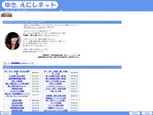 http://www.yuki-enishi.com/