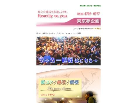 東京夢企画の口コミ・評判・感想
