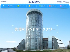 島根県立 夢みなとタワーのイメージ