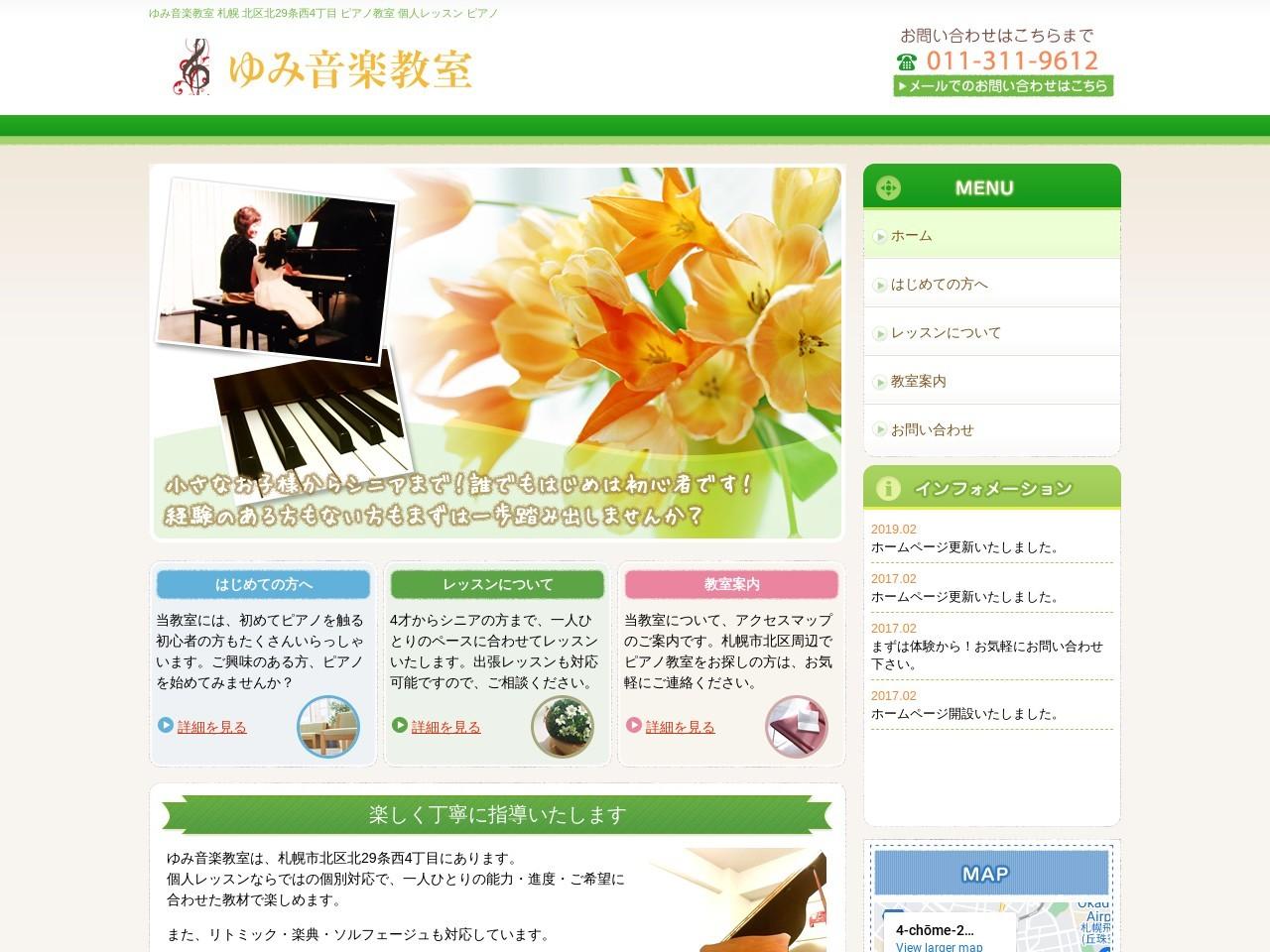 ゆみ音楽教室のサムネイル