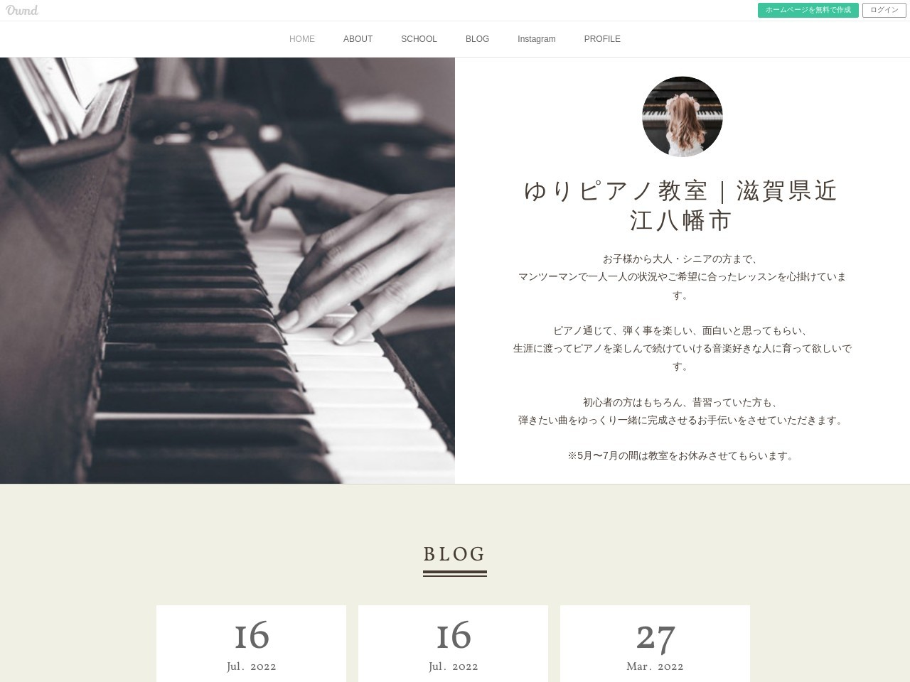 ゆりピアノ教室のサムネイル