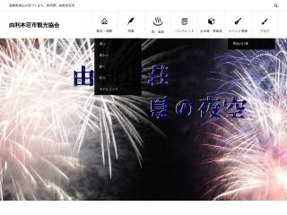 yurihonjo-kanko.jp用のスクリーンショット