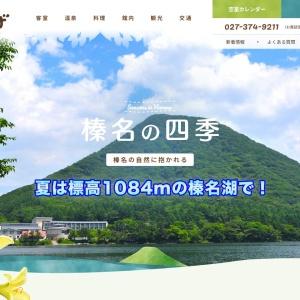 群馬県榛名湖温泉 源泉かけ流しの宿 ゆうすげ オフィシャルサイト