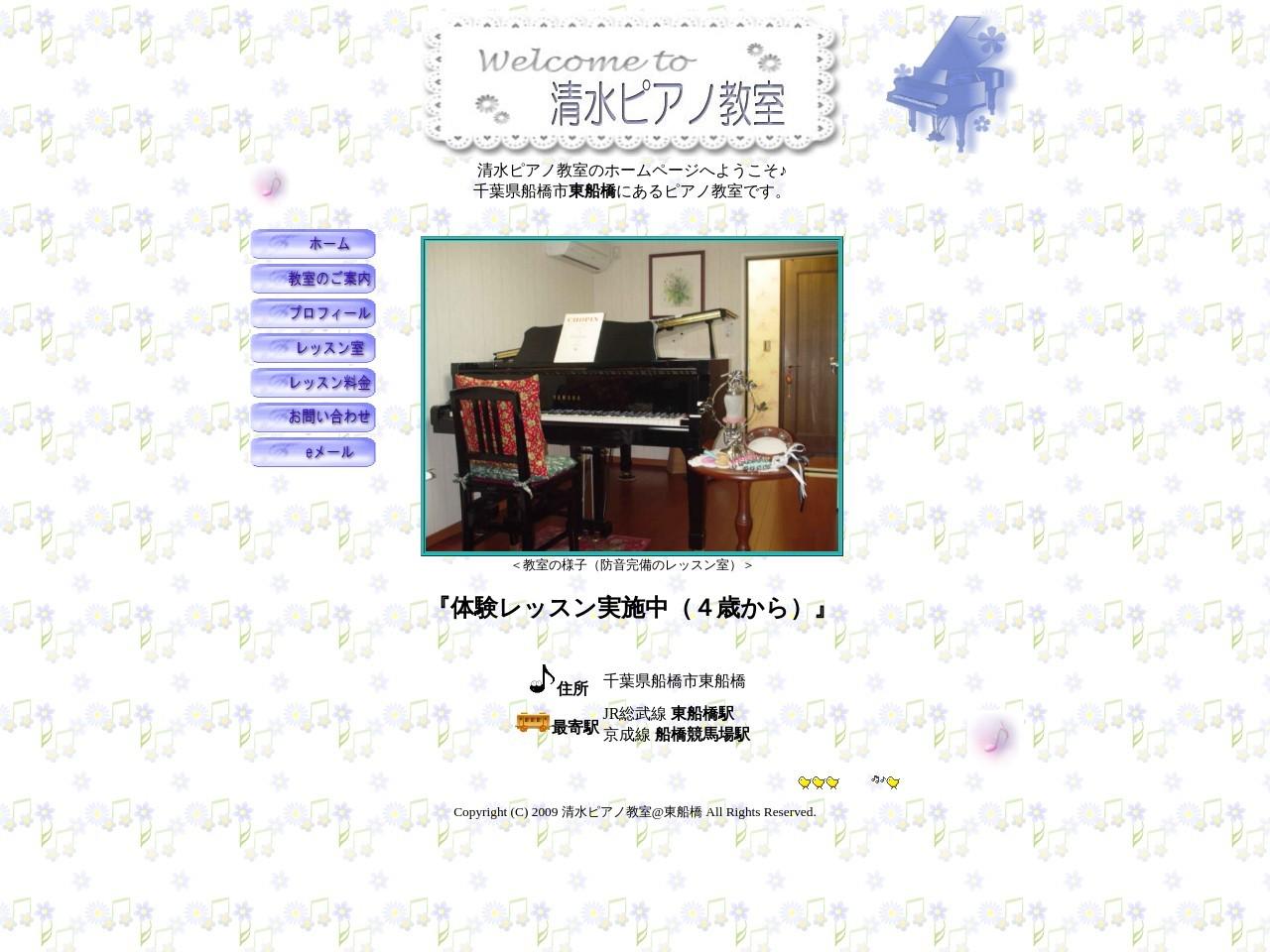 清水ピアノ教室のサムネイル