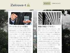 ゼルコバ・テラスのイメージ