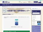 http://www.zenginkyo.or.jp/pcic/