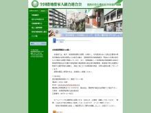 http://www.zensyakuren.jp/index.html
