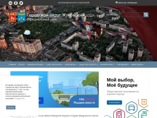 Скриншот zhukovskiy.ru