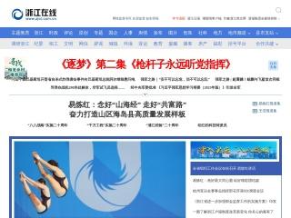 zjol.com.cn 的快照
