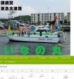 http://www1.ttcn.ne.jp/~inanomaru/