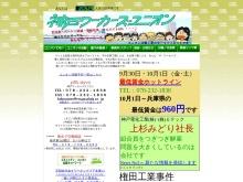 http://www11.plala.or.jp/kobeunion/