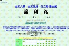 http://www12.plala.or.jp/kabatosi
