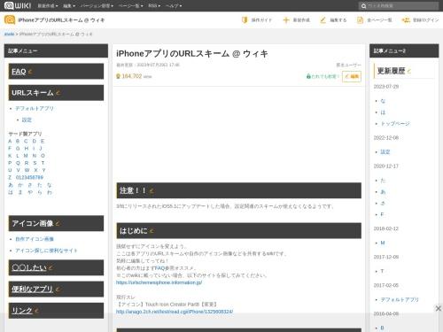 iPhoneアプリのURLスキーム @ ウィキ - トップページ