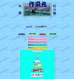 http://www2.bii.ne.jp/~sakuei/